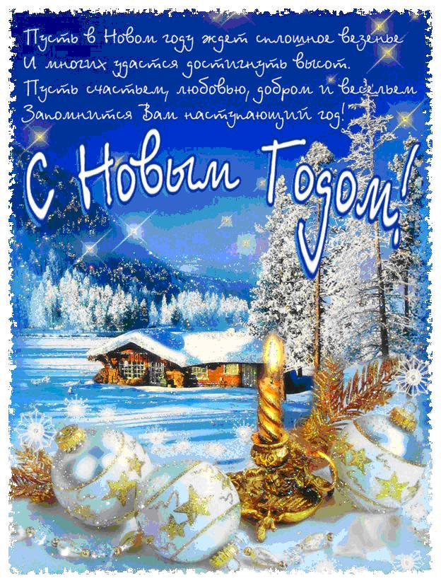 Красивые новогодние открытки с поздравлениями коллегам