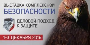 Безопасность. Крым 2016