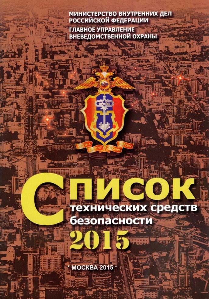 Список ТСБ ГУВО МВД РФ 2015