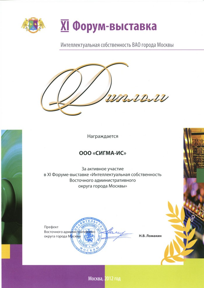 Группа компаний СИГМА  Диплом за активное участие в xi Форуме выставке Интеллектуальная собственность Восточного административного округа города Москвы